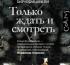 Елена Бочоришвили «Только ждать и смотреть»