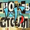 «Нацбест 2015» опубликовал лонг-лист
