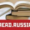 На книжной ярмарке в Израиле представят программу Read Russia