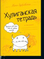 Ника Дубровская «Хулиганская тетрадь. Прописи для тех, кто не любит писать»