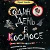 Юрий Усачев «Один день в космосе»