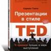 Кармин Галло «Презентации в стиле TED: 9 приемов лучших в мире выступлений»