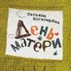 Татьяна Богатырева «День матери»