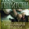 Тесс Герритсен «Пропавшая девушка»