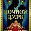 Эрин Моргенштерн «Ночной цирк»
