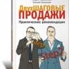 Андрей Парабеллум, Евгений Колотилов «Двухшаговые продажи: Практические рекомендации»