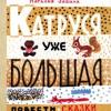 Наталия Забила «Катруся уже большая»