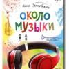 Нина Дашевская «Около музыки»