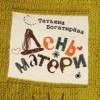 Татьяна Богатырёва «День матери»