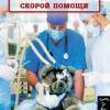 Батист Болье «Тысяча и одна ночь отделения скорой помощи»