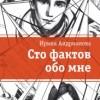 Ирина Андрианова «Сто фактов обо мне»