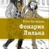 Юлия Кузнецова «Фонарик Лилька»