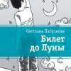 Светлана Лабузнова «Билет до луны»