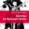 Татьяна Шипошина «Ангелы не бросают своих»