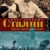 Олег Хлевнюк «Сталин. Жизнь одного вождя»