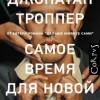 Джонатан Троппер «Самое время для новой жизни»