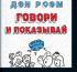 «Говори и показывай»: отзыв на книгу Дэна Роэма об искусстве презентации