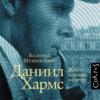 Валерий Шубинский «Даниил Хармс. Жизнь человека на ветру»