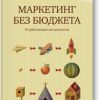 Игорь Манн «Маркетинг без бюджета»