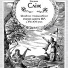 Книгу о браке и сексе в XVI-XVII веках издали в Беларуси
