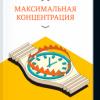 Люси Джо Палладино «Максимальная концентрация»