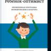 Мартин Селигман «Ребенок-оптимист»