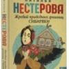 Наталья Нестерова «Жребий праведных грешниц. Сибиряки»