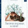 Эдит Несбит «Тысяча верных копий»