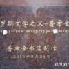 Памятник «отцу усской литературы» поставили в Китае