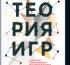 Авинаш Диксит и Барри Нэлбафф «Теория игр»