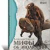 Александр Соколов «Мифы об эволюции человека»