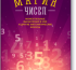 Артур Бенджамин и Майкл Шермер «Магия чисел»