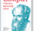 Борис Стадничук «Сократ»