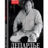 Жерар Депардье «Такие дела…»