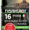 Дмитрий Петров «Полиглот. 16 уроков итальянского языка»