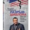 Владимир Соловьев «Разрыв шаблона»