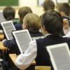 Электронные учебники запущены в открытое тестирование
