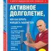 Сергей Бубновский «Активное долголетие, или Как вернуть молодость вашему телу»