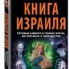 Евгений Сатановский «Книга Израиля»