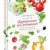 Лиэнн Кэмпбелл «Рецепты китайского исследования. Здоровые рецепты от лучших шеф-поваров и специалистов»