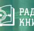 В Москве появится литературное радио