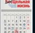 Лес Хьюитт, Джек Кэнфилд и Марк Виктор Хансен «Цельная жизнь»