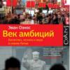 Эван Ознос «Век амбиций»