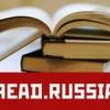 Проект «Читай Россию» представят в Варшаве