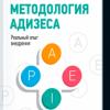 Шохам Адизес, Алексей Капуста и Владислав Бурда «Методология Адизеса»