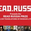 В Нью-Йорке наградили лучших переводчиков русской литературы