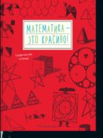 Анна Вельтман «Математика — это красиво!»