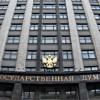 В Госдуме РФ открылась литературная выставка