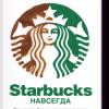 Говард Шульц, Джоанна Гордон «Starbucks навсегда»