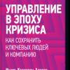 Ицхак Адизес «Управление в эпоху кризиса»
